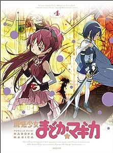 魔法少女まどか☆マギカ 4 【完全生産限定版】 [DVD]