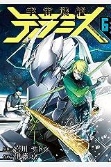 宇宙戦艦ティラミス 6巻 (バンチコミックス) Kindle版