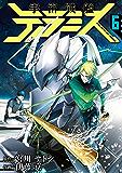 宇宙戦艦ティラミス 6巻: バンチコミックス