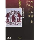 貸本版河童の三平(上) (水木しげる漫画大全集)