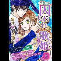 囚われの歌姫 分冊版[ホワイトハートコミック](8)