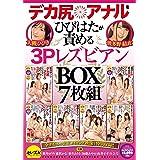 デカ尻アナルをひびはたが責める3PレズビアンBOX7枚組 セレブの友 [DVD]
