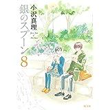 銀のスプーン(8) (Kissコミックス)