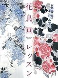 花鳥画レッスン ー新感覚で描く墨と彩りの世界