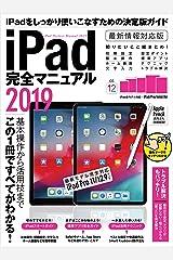 iPad完全マニュアル2019 (iPad Pro 11インチ&第3世代12.9インチ/2019年発売iPad mini&Airなど全モデル対応) 大型本