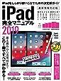 iPad完全マニュアル2019 (iPad Pro 11インチ&第3世代12.9インチ/2019年発売iPad mini&Airなど全モデル対応)