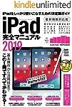iPad完全マニュアル2019