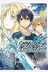 ソードアート・オンライン プロジェクト・アリシゼーション1 (電撃コミックスNEXT) Kindle版