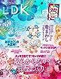 LDK(エルディーケー) 2020年 04 月号 [雑誌]