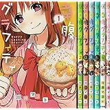 幸腹グラフィティ コミック 1-7巻セット (まんがタイムKRコミックス)