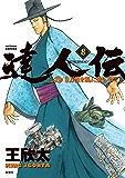 達人伝 ~9万里を風に乗り~ : 8 (アクションコミックス)