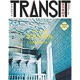 TRANSIT40号 ポルトガル この世界の西の果てで