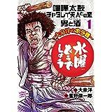 水曜どうでしょう~大泉洋のホラ話~ 1 (少年チャンピオン・コミックス)