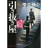 引き抜き屋 1 鹿子小穂の冒険 (PHP文芸文庫)