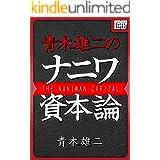 青木雄二のナニワ資本論 (impress QuickBooks)
