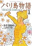 バリ島物語(1) 神秘の島の王国、その壮麗なる愛と死 (アクションコミックス)