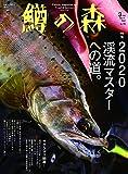 鱒の森 2020年 3月号(2020-02-15) [雑誌]
