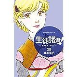 生徒諸君! 最終章・旅立ち(29) (BE・LOVEコミックス)
