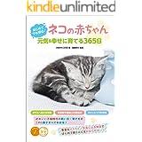 はじめてでも安心! ネコの赤ちゃん 元気&幸せに育てる365日 コツがわかる本