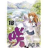 咲-Saki- 18巻 (デジタル版ヤングガンガンコミックス)