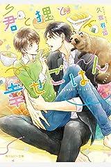 君と狸と幸せごはん (角川ルビー文庫) Kindle版