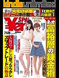 SPA!臨増Yen SPA! (エンスパ) 2015 夏号[雑誌] (デジタル雑誌)