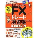 めちゃくちゃ売れてるマネー誌ZAiが作った 低リスクでカンタンなFXトレード演習帳<チャート攻略編>