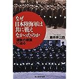 なぜ日本陸海軍は共に戦えなかったのか 確執の根源に迫る (光人社NF文庫)