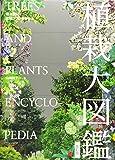 樹木別に配植プランがわかる 植栽大図鑑[改訂版]