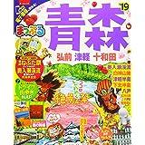 まっぷる 青森 弘前・津軽・十和田'19 (マップルマガジン 東北 2)