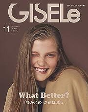 GISELe(ジゼル) 2018年 11月号