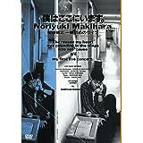僕はここにいます。槇原敬之 一番初めのライブ [DVD]