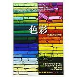 色彩:色材の文化史 (「知の再発見」双書)