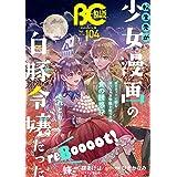 【電子版】B's-LOG COMIC 2021 Sep. Vol.104 [雑誌]