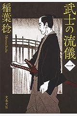 武士の流儀(一) (文春文庫) Kindle版