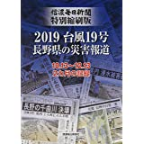 信濃毎日新聞特別縮刷版 2019台風19号 長野県の災害報道
