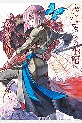 ヴァニタスの手記 6巻 (デジタル版ガンガンコミックスJOKER) Kindle版