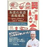和食の英語表現事典