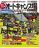 関西・名古屋から行くオートキャンプ場ガイド2020 (ブルーガイド情報版)