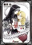 煉獄姫 五幕 (電撃文庫)