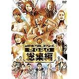 新日本プロレス2020年総集編 [DVD]