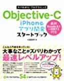 ズバわかり! プログラミング Objective-C iPhoneアプリ開発 スタートブック Xcode5.1+iOS7…
