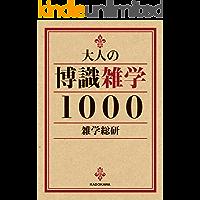 大人の博識雑学1000 (中経の文庫)