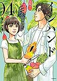 インハンド(4) (イブニングコミックス)