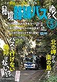 秘境路線バスをゆく5 (イカロス・ムック)