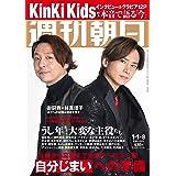 週刊朝日 2021年 1/1-1/8 合併号【表紙: KinKi Kids 】 [雑誌]