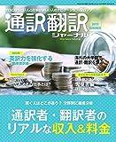 通訳翻訳ジャーナル 2019年7月号