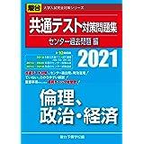 共通テスト対策問題集センター過去問題編 倫理、政治・経済 2021 (大学入試完全対策シリーズ)
