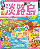 るるぶ淡路島 鳴門'21 (るるぶ情報版(国内))