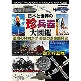 日本と世界の珍兵器図鑑